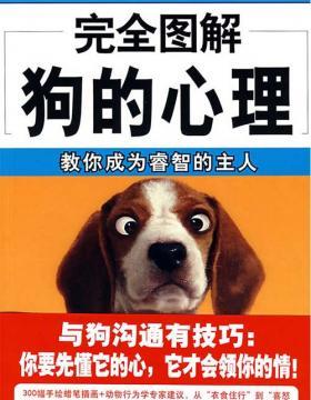 完全图解狗的心理-教你成为睿智的主人 扫描版 PDF电子书