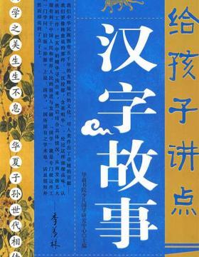 给孩子讲点汉字故事 扫描版 PDF电子书