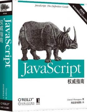 JavaScript权威指南(第6版)扫描版 PDF电子书下载