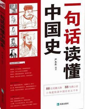 一句话读懂中国史 扫描版 PDF电子书