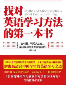 找对英语学习方法的第一本书 中国学生的英语学习之道 扫描版 PDF电子书
