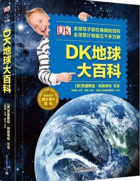DK地球大百科 全彩扫描版 PDF电子书