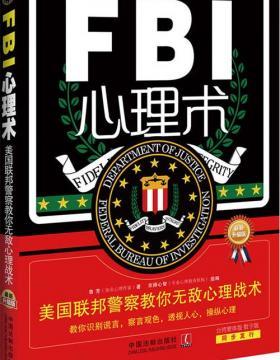FBI心理术:美国联邦警察教你无敌心理战术 扫描版 PDF电子书