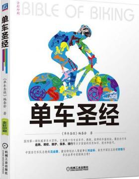 单车圣经 全彩扫描版 PDF电子书