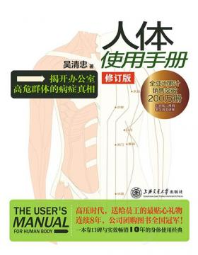 人体使用手册 PDF电子书下载