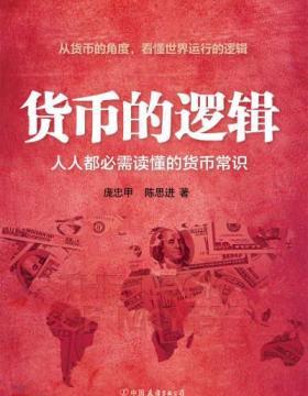 货币的逻辑-人人都必需读懂的货币常识 扫描版 PDF电子书