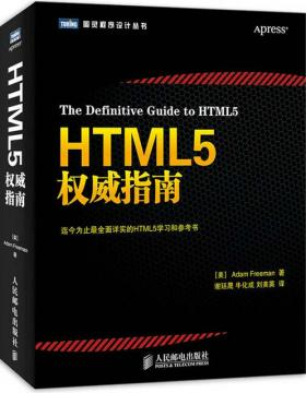 HTML5权威指南 扫描版 PDF电子书