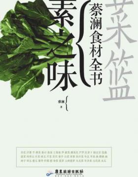 菜篮:蔡澜食材全书 素之味 全彩扫描版 PDF电子书下载