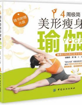 4周极简美形瘦身瑜伽 全彩扫描版 PDF电子书