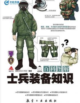 百科图解士兵装备知识 扫描版 PDF电子书