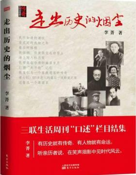 走出历史的烟尘(听传奇人物讲述传奇历史) 扫描版 PDF电子书