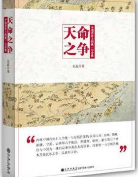 天命之争:中国历史上的统一与分裂 扫描版 PDF电子书