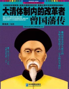 大清体制内的改革者曾国藩传 扫描版 PDF电子书
