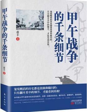 甲午战争的千条细节 扫描版 PDF电子书