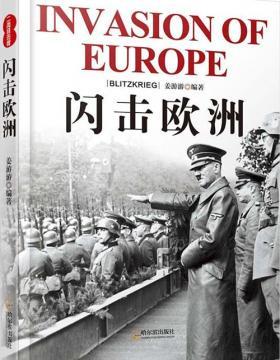 二战目击者 闪击欧洲 扫描版 PDF电子书