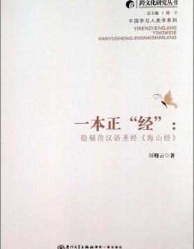 一本正经:隐秘的汉语圣经《海山经》 扫描版 PDF电子书