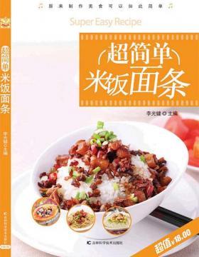 超简单米饭面条 全彩扫描版 PDF电子书