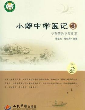 小郎中学医记3.爷孙俩的中医故事 扫描版 PDF电子书