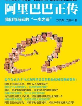 """阿里巴巴正传:我们与马云的""""一步之遥"""" 扫描版 PDF电子书"""