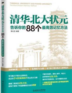 清华北大状元告诉你的88个最高效记忆方法 扫描版 PDF电子书