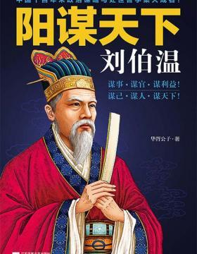 阳谋天下刘伯温 扫描版 PDF电子书