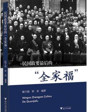 """民国政要最后的""""全家福""""扫描版 PDF电子书"""