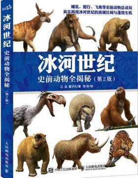 冰河世纪 史前动物全揭秘 全彩扫描版 PDF电子书