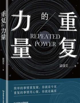 重复的力量 扫描版 PDF电子书