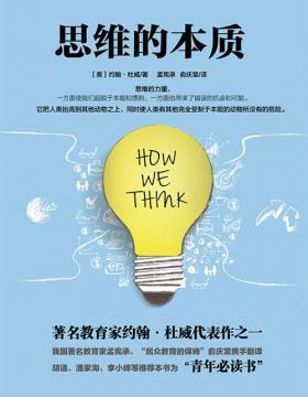 思维的本质 PDF电子书