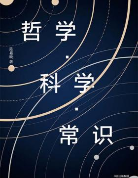 哲学·科学·常识 陈嘉映 PDF电子书
