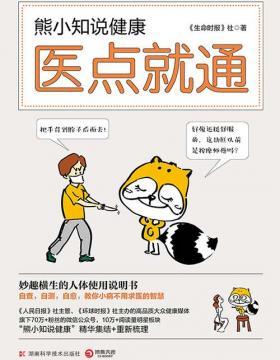 熊小知说健康:医点就通 扫描版 PDF电子书 下载