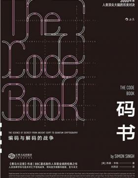 码书:编码与解码的战争 PDF电子书