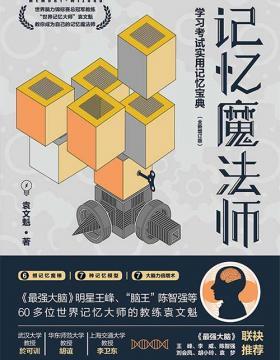 记忆魔法师:学习考试实用记忆宝典 PDF电子书