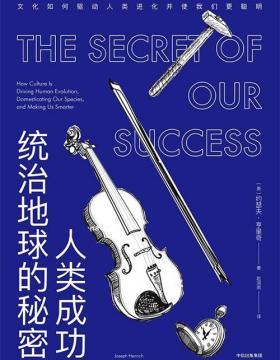 人类成功统治地球的秘密 PDF电子书