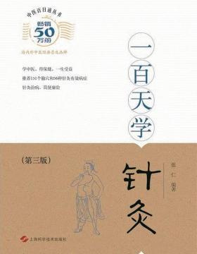 中医百日通丛书 一百天学针灸 扫描版 PDF电子书