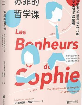 苏菲的哲学课 PDF电子书 下载