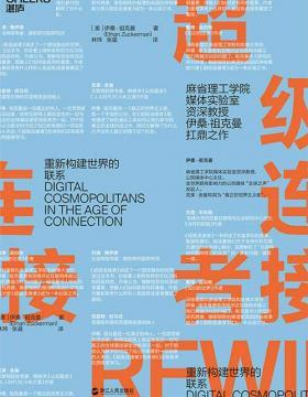 超级连接者 重新构建世界的联系 PDF电子书