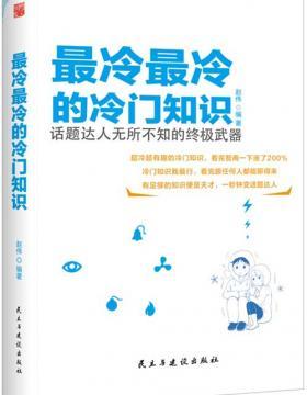 最冷最冷的冷门知识 扫描版 PDF电子书