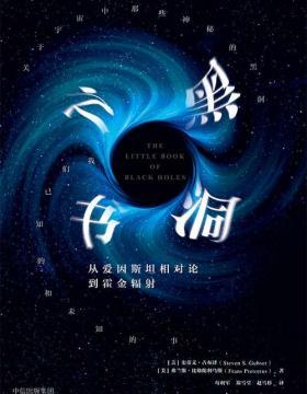 黑洞之书:从爱因斯坦相对论到霍金辐射 PDF电子书
