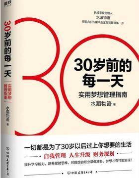 30岁前的每一天:实用梦想管理指南 PDF电子书