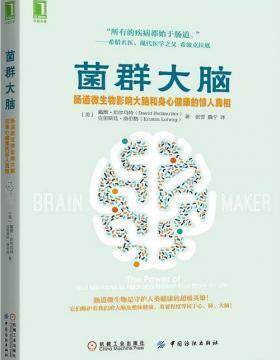菌群大脑:肠道微生物影响大脑和身心健康的惊人真相 PDF电子书 下载
