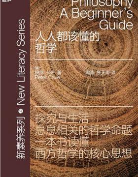 人人都该懂的哲学 PDF电子书 下载