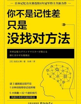 你不是记性差,只是没找对方法 风靡日本的大脑训练法 PDF电子书