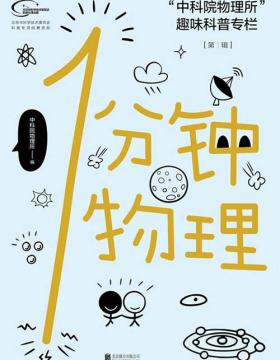 """1分钟物理:""""中科院物理所""""趣味科普专栏【第一辑】PDF电子书"""