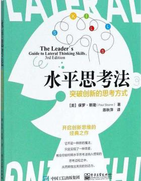 水平思考法:突破创新的思考方式 PDF电子书