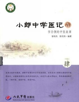 小郎中学医记4.爷孙俩的中医故事 扫描版 PDF电子书