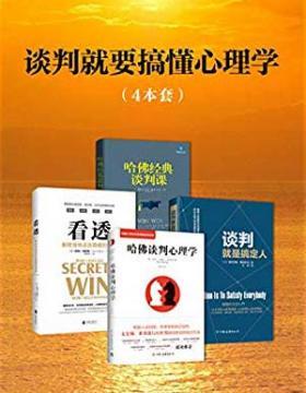 谈判就要搞懂心理学(套装4册) PDF电子书