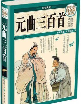 国学典藏:元曲三百首 全彩扫描版 PDF电子书