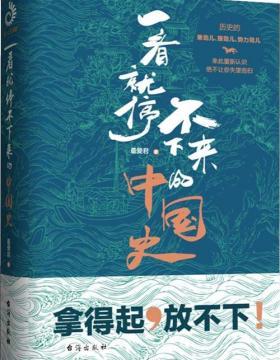 一看就停不下来的中国史 PDF电子书下载