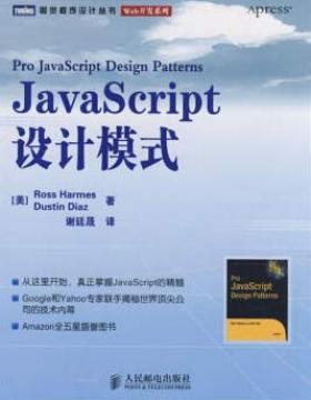JavaScript设计模式 扫描版 PDF电子书下载